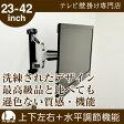 壁掛けテレビ金具 壁掛けテレビ 23-42インチ対応 自由アーム式 TVセッターアドバンス AR113S(壁掛けテレビ テレビ金具 壁掛けテレビ 壁掛金具 壁掛けテレビ 壁掛けTV 壁掛けテレビ 液晶)