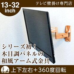 TVセッターフリースタイルDC112SSサイズ