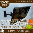 【ポイント最大45倍&10%OFFクーポン】壁掛けテレビ金具 壁掛けテレビ 13-32インチ対応 自由アーム式 TVセッターフリースタイル NA112SS(壁掛けテレビ テレビ金具 壁掛けテレビ 壁掛金具 壁掛けテレビ 壁掛けTV 壁掛けテレビ 液晶) 10P03Dec16