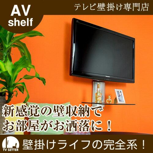 壁掛けテレビに相性抜群 AV機器も一緒に壁掛け 全てを壁掛けて真の省スペースを実現 スッキ…...:tv-kabekake:10000207
