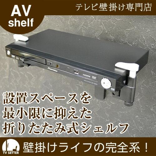 壁掛けテレビに相性抜群 AV機器も一緒に壁掛け 全てを壁掛けて真の省スペースを実現 新感覚…...:tv-kabekake:10000349