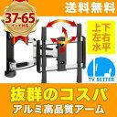 送料無料 MAX500円OFFクーポン配布中 テレビ 壁掛け 金具