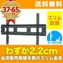 STARPLATINUM TVセッター 壁掛けテレビ 壁掛け金具 極薄設置 37-65インチ対応 TVセッタースリム1 M/Lサイズ TVSFXGP132L