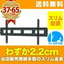 送料無料 MAX500円OFFクーポン配布中 壁掛けテレビ 壁掛け金具