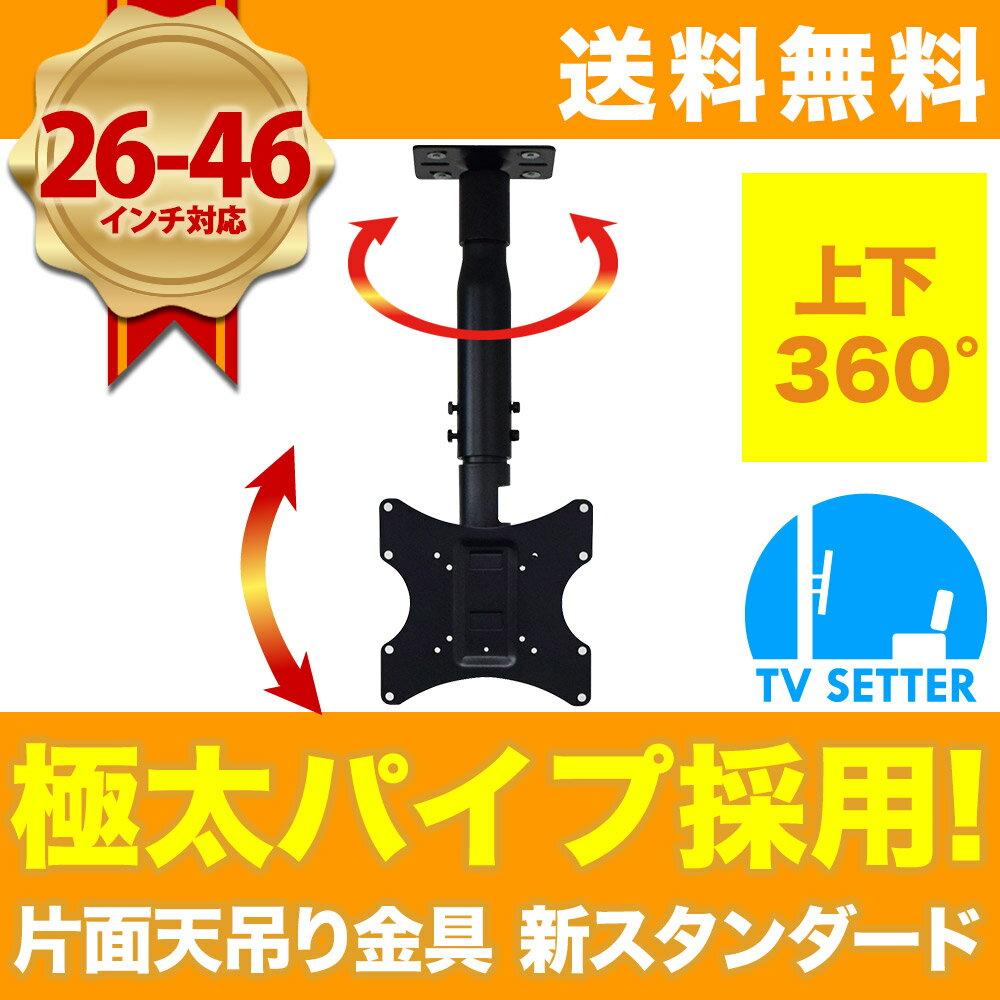 【耐震検査済み&メーカー3年保証付】テレビ天吊り金具 26-46インチ対応 TVセッターハング PS101 Sサイズ 可変パイプ TVSHGPS101SHORTSB