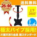 送料無料 MAX500円OFFクーポン配布中 天吊りテレビ 天吊り金具