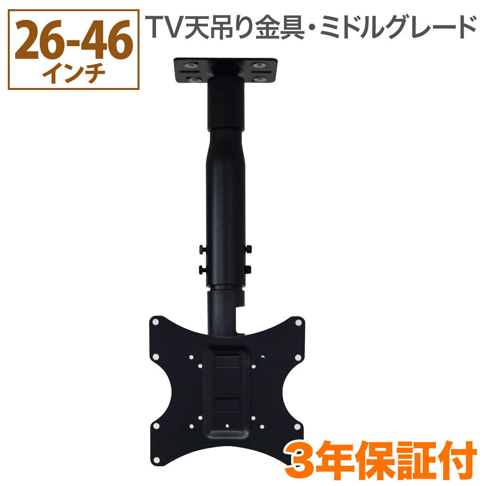テレビ天吊り金具 26-46インチ対応 TVセッターハング PS101 Sサイズ 可変パイプ TVSHGPS101SHORTSB