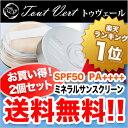 【お得な2個セット!】【激得価格1個当たり1,667円】送料無料!ノンケミカル/SPF50/PA