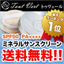 送料無料!ノンケミカル/SPF50/PA++++天然ミネラル100%!日焼け止めパウダー(パウダーU...