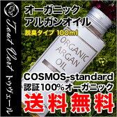 送料無料!COSMOS-standard認証100%オーガニック匂いが少ない脱臭タイプトゥヴェール楽天★オーガニックアルガンオイル【脱臭タイプ】100ml