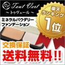 期間限定で送料無料日本製MMU持ち運びに便利なミネラルファン...