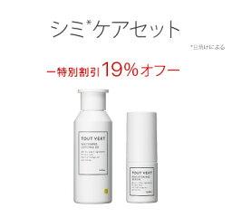 美容液 ビタミンc誘導体 化粧水セット ビタミンC誘導体化粧品 化粧水 トゥヴェール <strong>シミケア</strong>セット