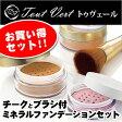 ショッピングBBクリーム 期間限定で送料無料!BBクリームの仕上げにもお勧め!毛穴や小じわを目立たせない!乾燥肌のための日本製MMU(パウダーファンデーション)トゥヴェール楽天★ミネラルファンデーション11g&フェイスブラシ&ミネラルチーク1色セット