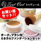 のチャンスあり!BBクリームの仕上げにもお勧め!毛穴や小じわを目立たせない!乾燥肌のための日本製MMU(パウダーファンデーション)トゥヴェール★ミネラルファンデーション11g&フェ