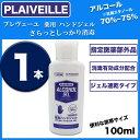 プレヴェーユ薬用ハンドジェル100ml 医薬部外品 アルコール70%以上 除菌 1本
