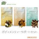 Senguo ボディメンティーサポート茶3種類セット 30日分 スッキリハーブティー(15g x 10パック) サンザシ茶(6.5g x 10パック) ローゼル..