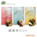 Senguo さっぱり健康茶3種類セット 30日分 八宝茶(6.6g x 10パック) 漢方xハーブティー(5.9g x 10パック) スッキリハーブティー(15g x ..
