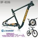 バイクフレーム マウンテンバイク CHANGE DF-833G 軽量 台湾製造 クロムグリーン 剛性強化 通勤用自転車 旅行用自転車 バイク【台湾直送】