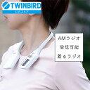 【公式】着るラジオ   ツインバード 携帯ラジオ ラジオ 電池式 おしゃれ 小型 携帯 twinbi...