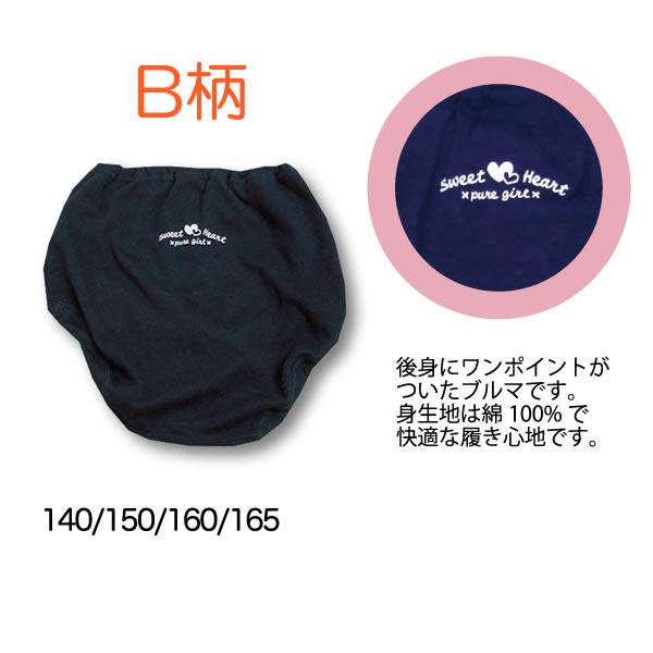 【日本製】 【メール便 OK】綿紺プリントブルマ 140/150/160/165 B柄 キッズ ブルマ 女の子