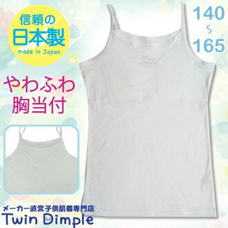 軟蓬鬆吊帶背心 140 / 150 / 160 / 165 取得的日本初中女生內衣