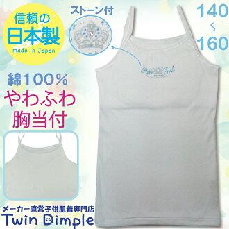 圓點線石吊帶背心 (白色) 140、 150、 160 日本初中內衣女孩 10P13Dec14