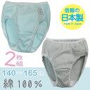 【日本製】【メール便 OK】パステルドット柄ショーツ2枚組 140/150/160/165 綿100%日本製ジュニアパンツ女の子 10P03Dec16
