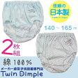 【日本製】【メール便 OK】ブロックバイヤスショーツ 2枚組 140/150/160/165 綿100%日本製ジュニアパンツ女の子 10P06Aug16