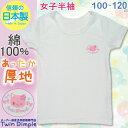 【日本製】【メール便 OK】【あったか肌着】女児厚地半袖シャツ(ネコ柄)100/110/120 日本製ジュニア肌着女の子 10P03Dec16