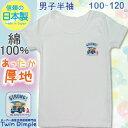 【日本製】【メール便 OK】【あったか肌着】男児厚地半袖シャツ(ダンプカーワンポイント柄)100/110/120日本製ジュニア肌着男の子 10P03Dec16