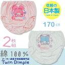 【日本製】【メール便OK】フロントプリントアニマル柄(ねこ&うさぎ)ショーツ2枚組170 日本製ジュニアパンツ女の子 10P03Dec16