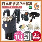 エルゴ 抱っこ紐 日本正規品 オリジナル セーラー(ベビーウエストベルト付き)【2年保証】【SG対応】【エルゴベビー】【送料無料】【ポイント10倍】【あす楽】