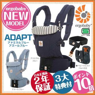 採用適應海軍藍色天藍色,日本真正的皮帶,擁抱 Ergo 嬰兒腰部帶
