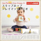 【スキップホップ SKIPHOP】プレイマット ジオ【あす楽】
