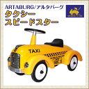 ARTABURG アルタバーグ タクシー スピードスター 送料無料 【あす楽】 【対象年令:1才〜】の画像
