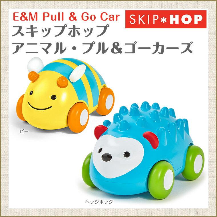 スキップホップSKIPHOPアニマルプル&ゴーカーズ対象年令:6ヶ月〜