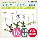 グロッバー GLOBBER マイフリー 5in1 バランスバイク ライダー キックスクーター ポイント10倍 あす楽