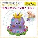 ケーズキッズ オクトパス スプリンクラー お風呂 おもちゃ 【あす楽】