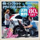 ★80%OFF! オービット ベビー Orbit Baby G3 インファント ドライブ&ストローラーセット(エルゴ ベビーキャリアプレゼント!)【ベビーカー】