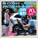 ★70%OFF! オービット ベビー Orbit Baby G3 インファント ドライブ&ストローラーセット(エルゴ ベビーキャリアプレゼント!)【ベビーカー】