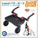 【ラスカル Lascal】バギーボード/ベビーカーボード ステップ【あす楽】