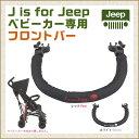 Jeep ジープ ベビーカー/スポーツ スタンダード専用フロントバー 【ティーレックス T-REX】【あす楽】