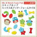 【スキップホップ SKIPHOP】ミックス&マッチ フォームタイル お風呂 おもちゃ【あす楽】
