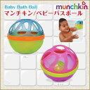 【マンチキン munchkin】ベビーバスボール【あす楽】【対象年令:6ヶ月〜】