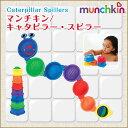 【マンチキン munchkin】キャタピラー スピラー【あす楽】【対象年令:9ヶ月〜】