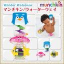 【マンチキン munchkin】ウォーターウェイ【あす楽】【対象年令:6ヶ月〜】