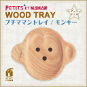 【プチママン】トレイ/モンキー【木の食器】【あす楽】