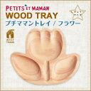 【プチママン】トレイ/フラワー【木の食器】【あす楽】 10P03Dec16