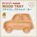 【プチママン】プチトレイ/カー【木の食器】【あす楽】 10P03Dec16