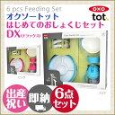 OXO オクソートット はじめてのおしょくじセット DX デラックス 【あす楽】